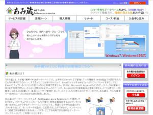 AmizoWeb_20130810