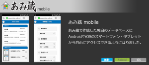 Mobile_Web_Pop